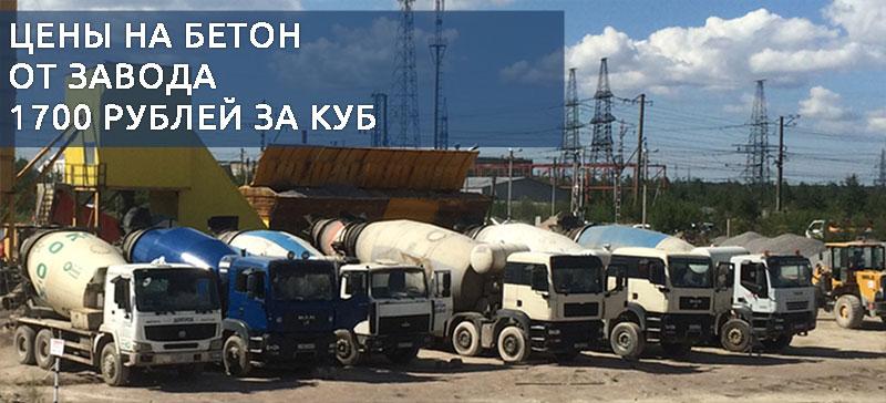 Цены на бетон и растворы в Магнитогорске от производителя.