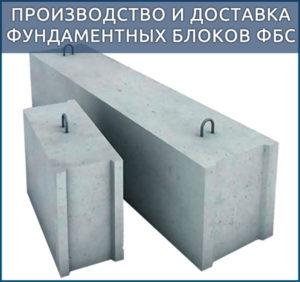 Цены на ЖБИ в Магнитогорске. фундаментные блоки ФБС в Магнитогорске