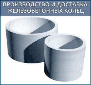 Цены на кольцо ЖБИ от производителя