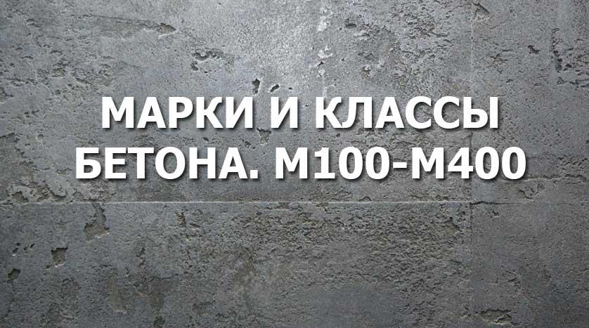 Какую марку бетона использовать для фундамента и прочих элементов.