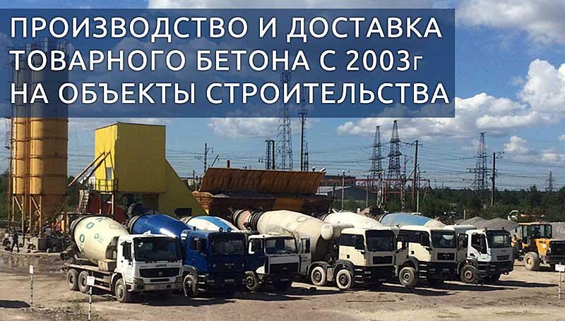 Производство и продажа товарного бетона с 2003г