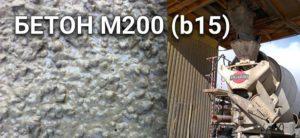 Бетон М200 (b15). Самая популярная марка бетона
